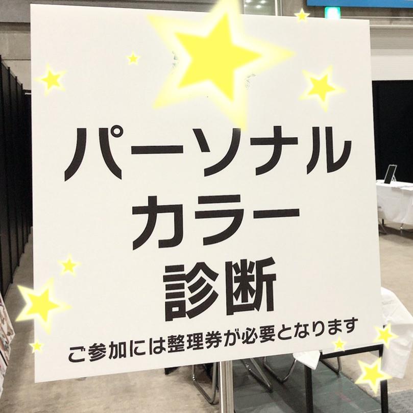 2019-10-パーソナルカラーイベント1