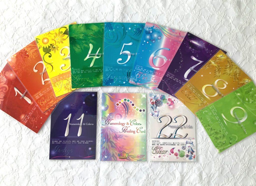 数秘&カラー カード