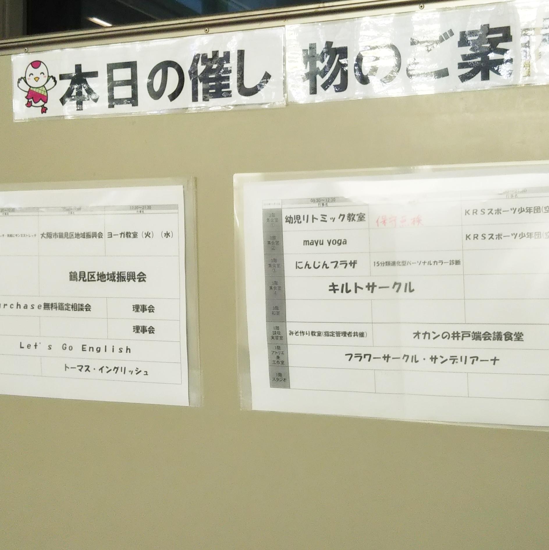 鶴見区民センター掲示板