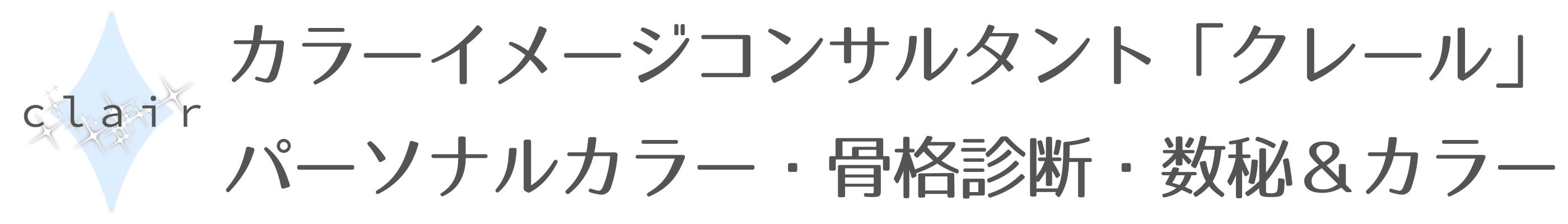 clair(クレール)カラーイメージコンサルタント・数秘&カラー